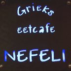 EETCAFE NEFELI